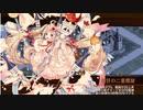 【城プロRE】甘美に彩る情の調味~絶弐:難~【撤退&再配置なし】