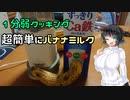 【1分弱料理祭】超簡単にバナナミルク【VOICEROIDキッチン】