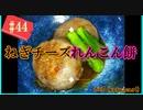 【料理】ねぎチーズれんこん餅 #44