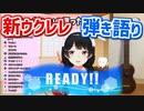 月ノ美兎『READY!!』弾き語り