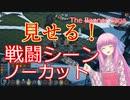 【The Banner Saga】茜お姉ちゃんの旗物語 EX2 ノーカット戦闘シーン