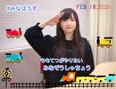 田中美海のかもん!みなはうす♬2020年2月19日#008