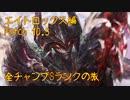 【LoL】全チャンプSランクの旅【エイトロックス】Patch 10.3 ...