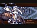 【城プロRE】甘美に彩る情の調味-絶弐- Lv49~65 平均55.0 ☆5改以下 再配置無し
