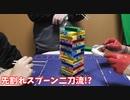 第二回:全日本箸ジェンガ選手権 ~幻の先割れスプーン使い登場~