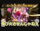 【メルクストーリア】尾張家打刀でメルスト新年スカウト!【刀剣乱舞偽実況】