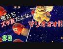 みんバト奮闘記 #8 【スーパーマリオメーカー2】