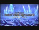 【FF14】希望の園 エデン:共鳴編 四層BGM