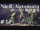 【実況】NieR:Automata めっちゃ解説しながらプレイ!#17