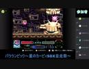 【第2回】パラランピック~星のカービィSDX並走祭~【ペタ視点】#5