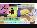 【弓道】弽の挿し方+ワンポイントアドバイス 〜初心者講座〜