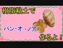 【週刊粘土】パン屋さんを作ろう!☆パート49