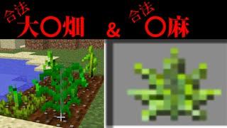 【BTW】~大〇畑で〇麻を合法栽培~鬼畜MODの世界で生き残れ!第5苦【ゆっくり実況】【マインクラフト】