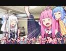 【VOICEROID】ウチが葵にバレンタインチョコ! Ver2020