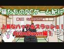 猫たちのPCゲーム紀行 その1GrimDawn編