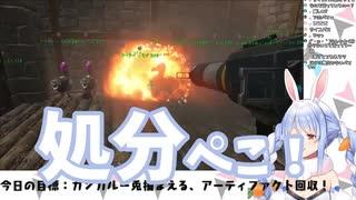 【兎田ぺこら】狭い室内でロケットランチャーをぶっ放した結果【ARK】【ホロライブ切り抜き】