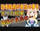 「そっちの国よりよっぽど安全だし、きれいだ」日本政府の発言にお隣さんが・・・【世界の〇〇にゅーす】