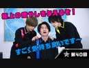 【GOALOUS5】GO5チャンネル 第40回
