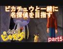【名探偵】あかりがピカチュウと探偵するお話:part5【ピカチュウ】
