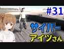 【kenshi】ささらちゃんは左腕が欲しい #31【CeVIO実況】