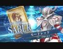 【FGOAC】モードレッド(セイバー)参戦PV【Fate/Grand Order Arcade】サーヴァント紹介動画