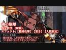 【シノビガミ】The Jazz Age Shinobigami part3【テトラさんの金で寿司を喰う会】