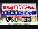 【機動戦士ガンダムTHE ORIGIN】 ザクⅠ 解説【ゆっくり解説...