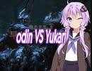 #8 [Final Fantasy 14] ゆかりさんVS漆黒の闘神オーディン