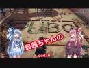 【PUBG】島茜ちゃんのPUBG!Part10【VOICEROID実況】