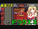 【VOICEROID実況プレイ】勇者マキの買物禁止でドラクエ3【ドラゴンクエスト3】