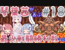 【SFCドラクエV】琴葉茜が慕ぶ最少戦闘勝利数+α 最終話 帝王