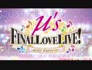 【全曲ダイジェスト】約15分で振り返るFinal LoveLive! 〜μ'sic Forever♪♪♪♪♪♪♪♪♪〜
