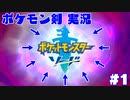 【実況】ポケットモンスター剣ジウム 1日目