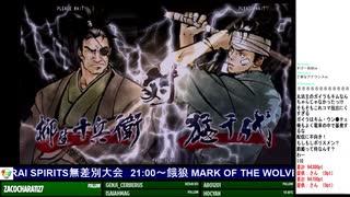 2020-02-01 中野TRF サムライスピリッツ閃 交流大会