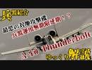 【兵器紹介】最強の対地攻撃機 A-10THUNDERBOLT【ゆっくり解説】