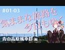 【琴葉茜車載】気ままな旅路を今日もゆく【#01-03 / 寄り道 青山高原風車群編】