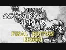 【MUGEN】金ラオウ前後狂中位級ランセレバトルFINAL EDITION【狂666】開催告知