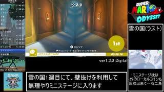 【RTA】スーパーマリオオデッセイ 100% 10