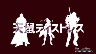 【Fate/MMD】マイカルデアで天鼠ディスト
