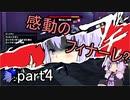 【P5S体験版】ゆかりさんがペルソナ使いになって日本各地を回るそうですpart4【ボイスロイド実況】
