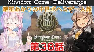 【Kingdom Come: Deliverance】紲星あかりの中世ボヘミア一人旅 第38話【Hardcore Mode】