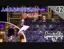 【ロマサガ3 実況】ラスボス前にやり残している事回収する!【リマスター版 1周目】Part42