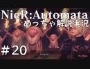 【実況】NieR:Automata めっちゃ解説しながらプレイ!#20