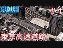 #4 無料で走れる高速道路の東京高速道路を再現!【CitiesSkylines ゆっくり実況】
