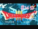 【DQ3】ドラゴンクエスト3 #49 私、かわいいばぁちゃんになりたい。【実況】