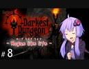 【Darkest_Dungeon】ローグライクライフ!【 VOICEROID実況 】 ep08