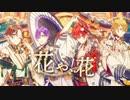 【ニコカラ】花や、花《浦島坂田船》(On Vocal)+4