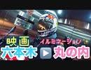 【映画・イルミネーション】「search_サーチ」見て来た!【六本木→丸の内 バイク女子ソロツーリング】