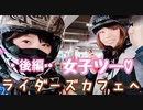 【ライダーズカフェへ】~稀に暇なOLなっちゃんと〜女子ツーリング