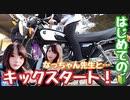 【SR400・バイク】はじめてのキックスタート!【番外編】